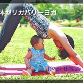 産後体型リカバリーヨガ @荏原中延