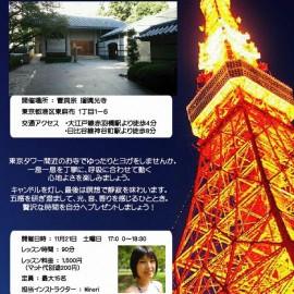 11月21日 お寺で東京タワーキャンドルヨガ